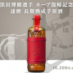 黒田博樹選手カープ復帰記念の達磨長期熟成芋原酒、販売店様の情報