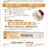 シリーズ「酒蔵で学ぼう!」。4月は「麹の魅力と塩麹セミナー」です