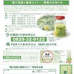 シリーズ「酒蔵で学ぼう!」。6月は「梅の効能と梅酒セミナー」です