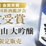 [販売終了]金賞を受賞をした日本酒「酒将 一代 弥山」を250本限定発売いたします