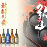 [販売終了]日本酒頒布会「一代弥山 歓酔の会」として11月から来年2月まで毎月日本酒を蔵直送でお届けします