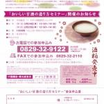[受付終了]シリーズ「酒蔵で学ぼう!」。2月は「おいしい甘酒の造り方セミナー」です