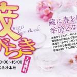 4月3日は中国醸造の蔵びらきです