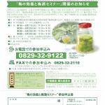 [受付終了]シリーズ「酒蔵で学ぼう!」。6月は「梅の効能と梅酒セミナー」です
