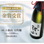 """Ichidai Misen"" Daiginjo (very special brew) won the Gold Prize! Three years in a row!"