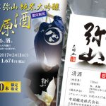 Jummai Daiginjo Unprecessed Sake (Raw) Sales Limited