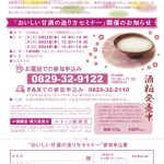 [受付終了]シリーズ「酒蔵で学ぼう!」。3月は「おいしい甘酒の造り方セミナー」です
