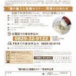 [受付終了]シリーズ「酒蔵で学ぼう!」。5月は「麹の魅力と塩麹セミナー」です
