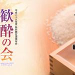 [販売終了]平成29年度 日本酒頒布会「一代弥山 歓酔の会」として11月から来年2月まで3度にわたり日本酒を蔵直送でお届けします