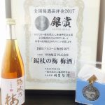 Two kinds of Umeshu of Chugoku Brewery won the Silver Prize in Japan National Umeshu Show 2017