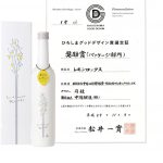 Lemon Rocks received Encouragement Prize of Hiroshima Good Design Award!