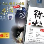 [販売終了]一代弥山純米大吟醸 生原酒の限定発売をいたします