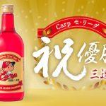 カープ 2018セ・リーグ三連覇記念 限定商品 発売のお知らせ