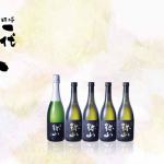 [販売終了]平成30年度 日本酒頒布会「一代弥山 歓酔の会」として11月から来年2月まで3度にわたり日本酒を蔵直送でお届けします