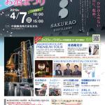 4月7日(日)中国醸造お酒まつりを開催いたします