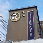 中国醸造の日本酒「酒将 一代 弥山」が平成30酒造年度全国新酒鑑評会にて金賞を受賞しました