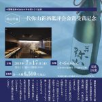 [受付終了]弥山の会 金賞受賞記念