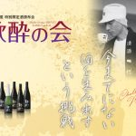 令和元年度 日本酒頒布会「一代弥山 歓酔の会」を11月から来年2月まで3度にわたり日本酒を蔵直送でお届けします