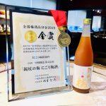 全国梅酒品評会2019で「錫杖の梅 にごり梅酒」が金賞を受賞いたしました。