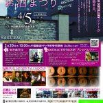 [開催中止]4月5日(日)中国醸造お酒まつりを開催いたします