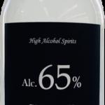 新商品「High Alcohol Spirits 65%」発売のお知らせ