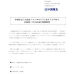 高濃度アルコール(77%)を4月下旬から 広島県と廿日市市に無償提供いたします