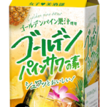 """Golden Pineapple Sour""is launched"