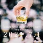 SAKURAO DISTILLERY will launch the SAKURAO and TOGOUCHI brands, born from sea and mountain, single malt whiskies from July 1st, 2021