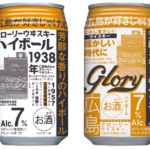 Glory Whisky Highball will be on PRE-SALE!